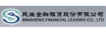 民生金融租赁股份有限公司