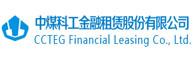 中煤科工金融租赁股份有限公司