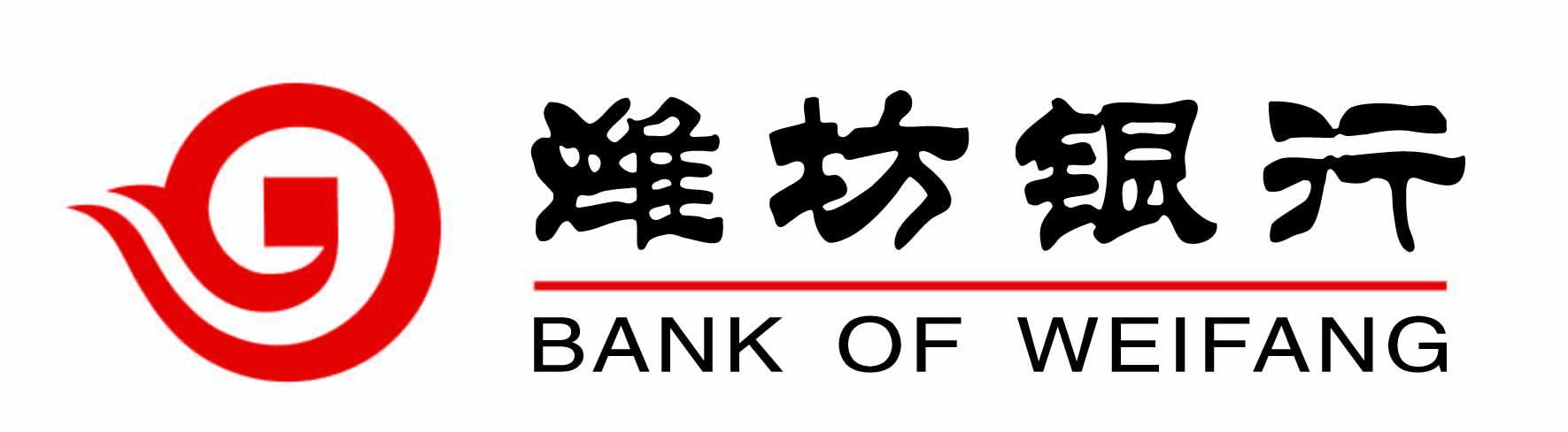 潍坊 银行