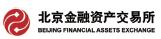 交易所 北京 资产