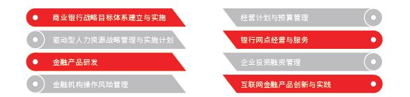金融专业技能序列培训2.png